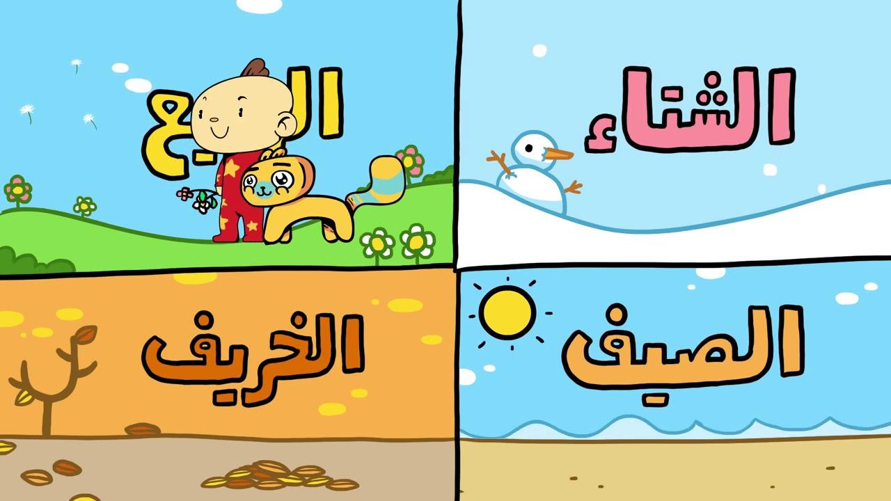 تعلم الفصول الاربعة باللغة العربية للأطفال